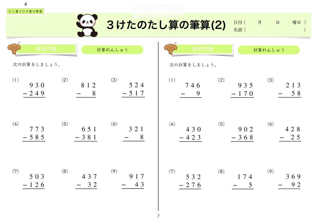 4 たし算とひき算の筆算m-7のサムネイル