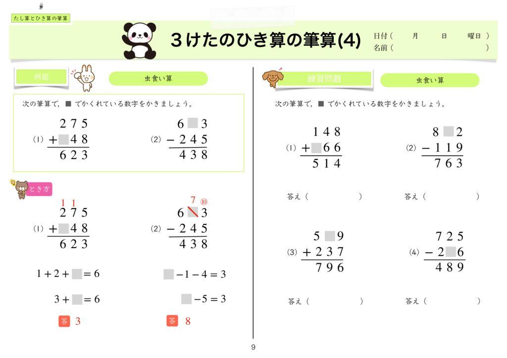 4 たし算とひき算の筆算m-9のサムネイル