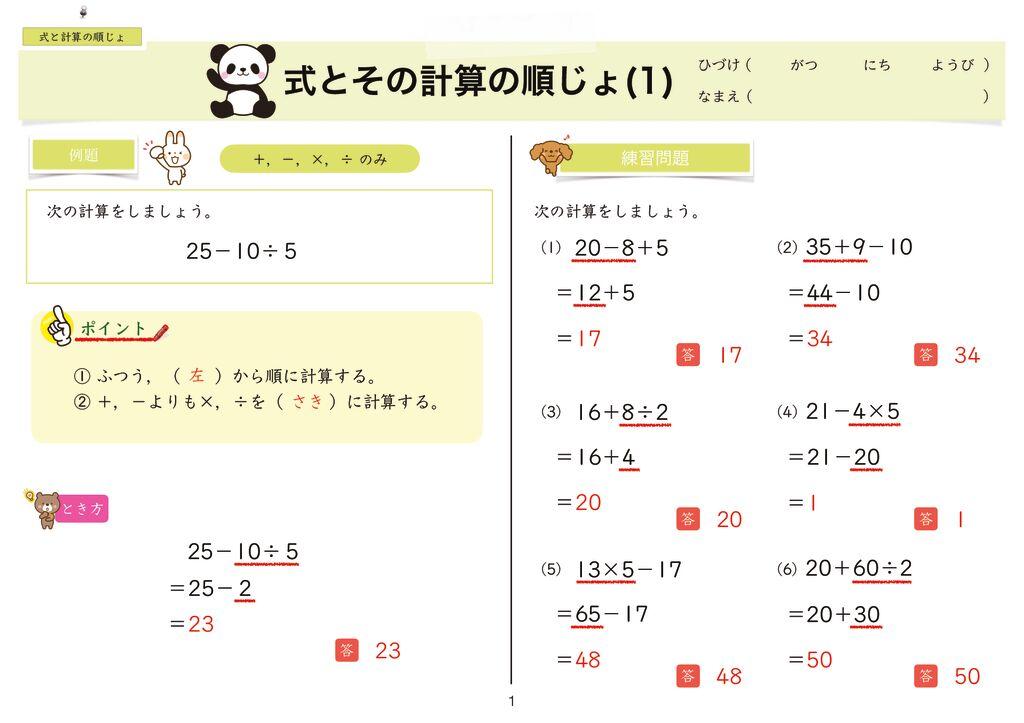 4 式と計算の順じょk-1-14のサムネイル