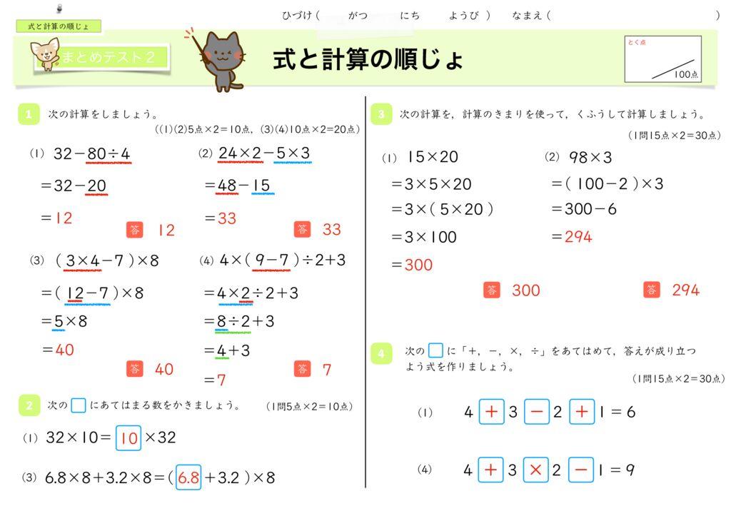 4 式と計算の順じょk-13のサムネイル