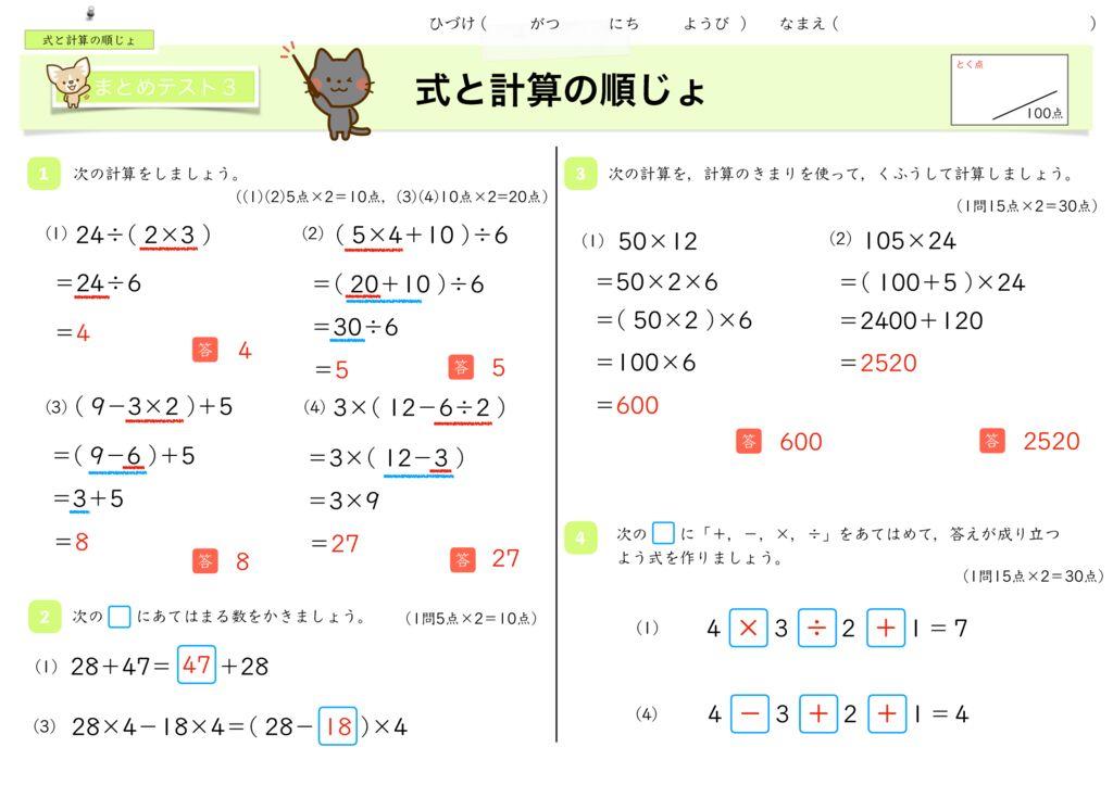 4 式と計算の順じょk-14のサムネイル