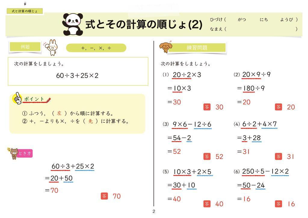 4 式と計算の順じょk-2のサムネイル