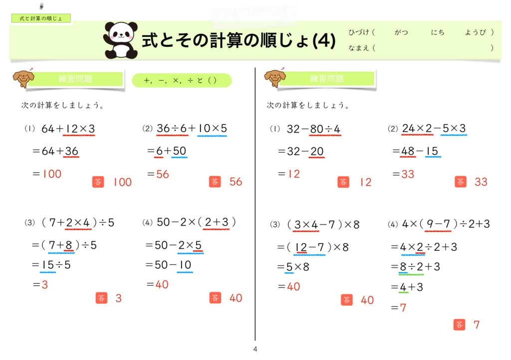 4 式と計算の順じょk-4のサムネイル
