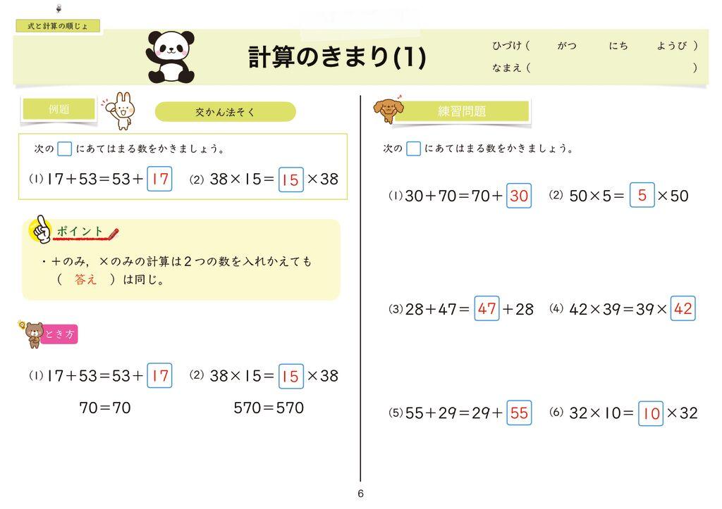 4 式と計算の順じょk-6のサムネイル
