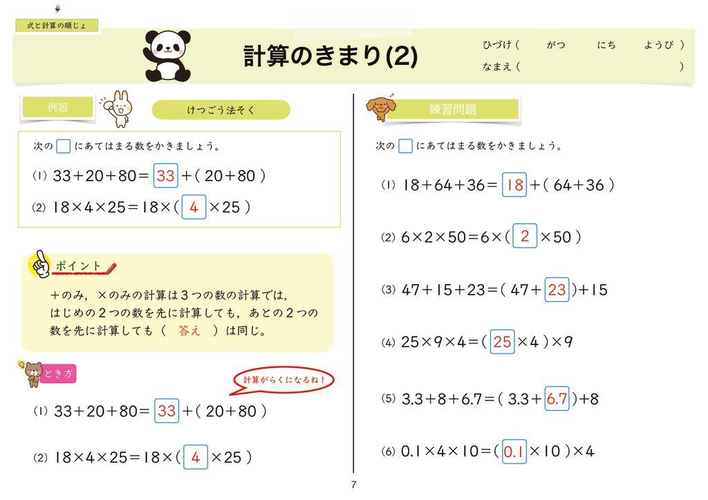 4 式と計算の順じょk-7のサムネイル