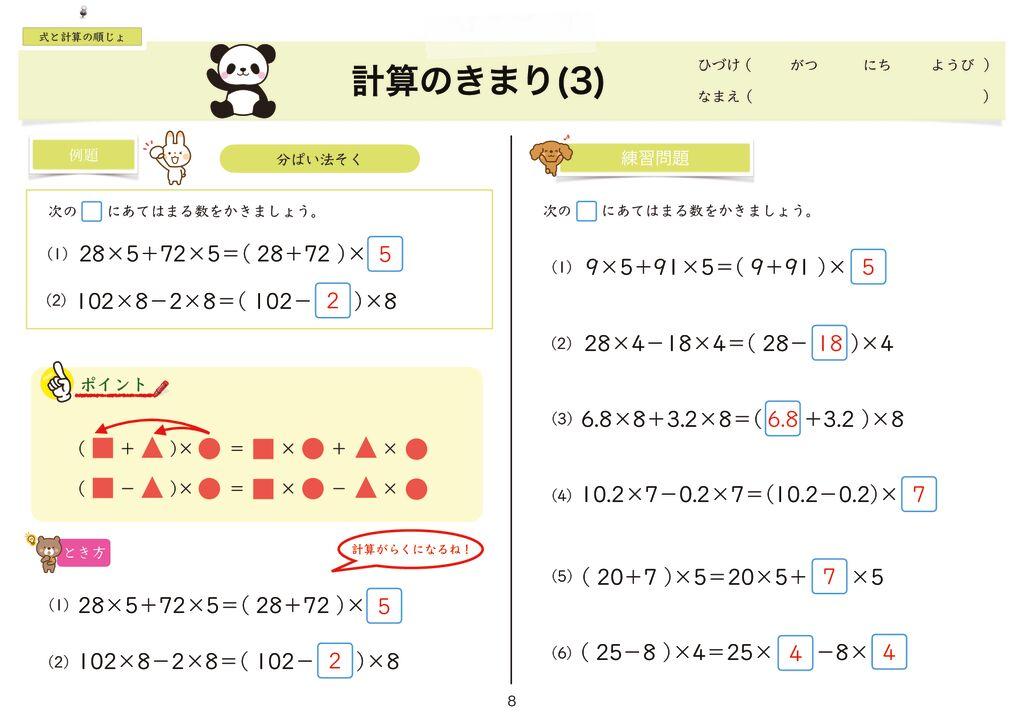 4 式と計算の順じょk-8のサムネイル