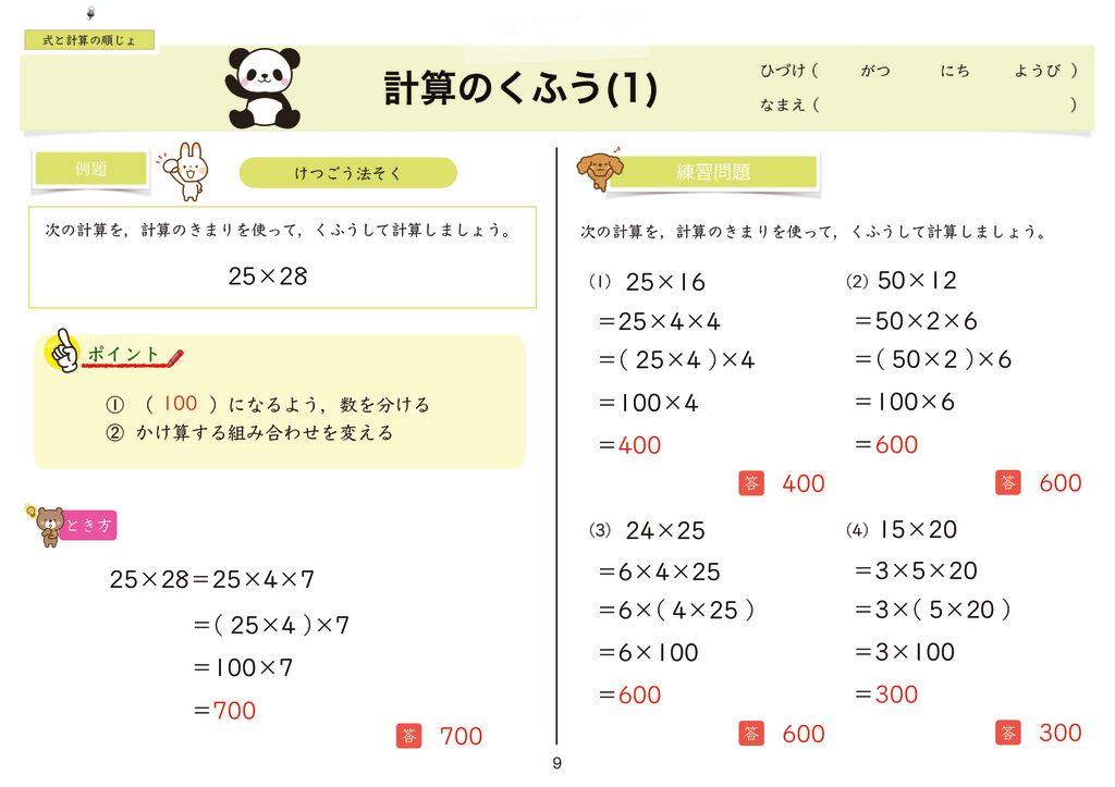 4 式と計算の順じょk-9のサムネイル