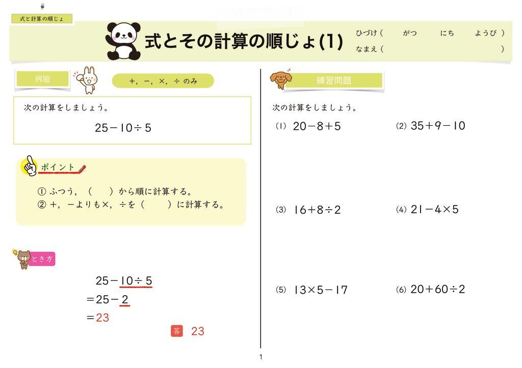 4 式と計算の順じょm-1-14のサムネイル