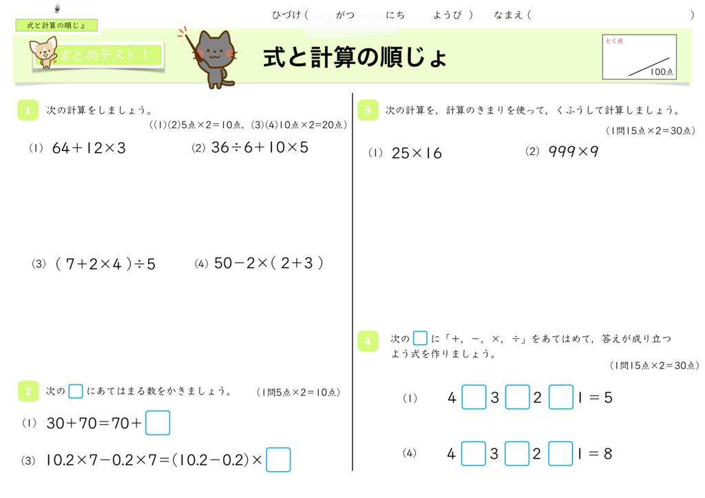 4 式と計算の順じょm-12のサムネイル