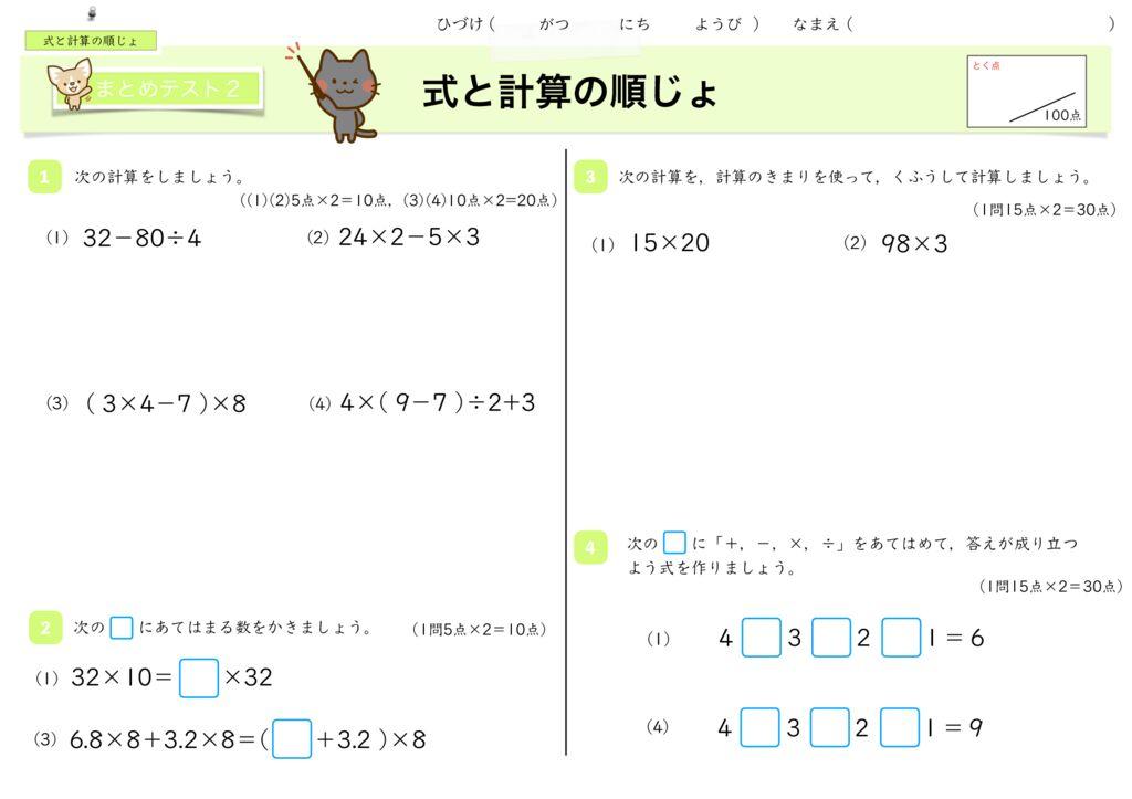 4 式と計算の順じょm-13のサムネイル