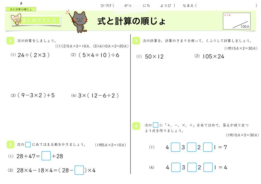 4 式と計算の順じょm-14のサムネイル