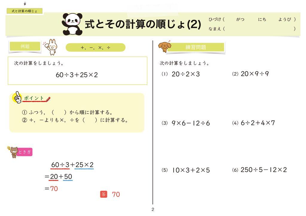 4 式と計算の順じょm-2のサムネイル