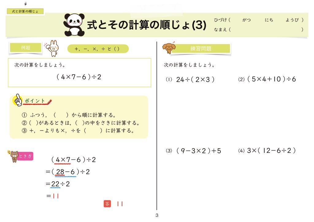 4 式と計算の順じょm-3のサムネイル