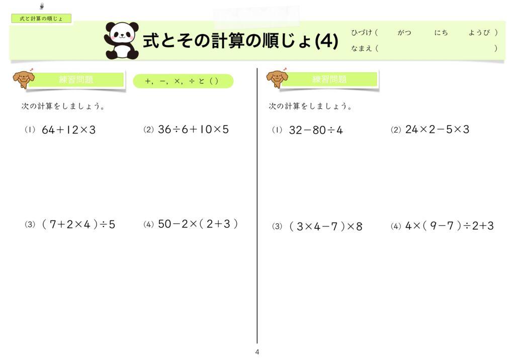 4 式と計算の順じょm-4のサムネイル