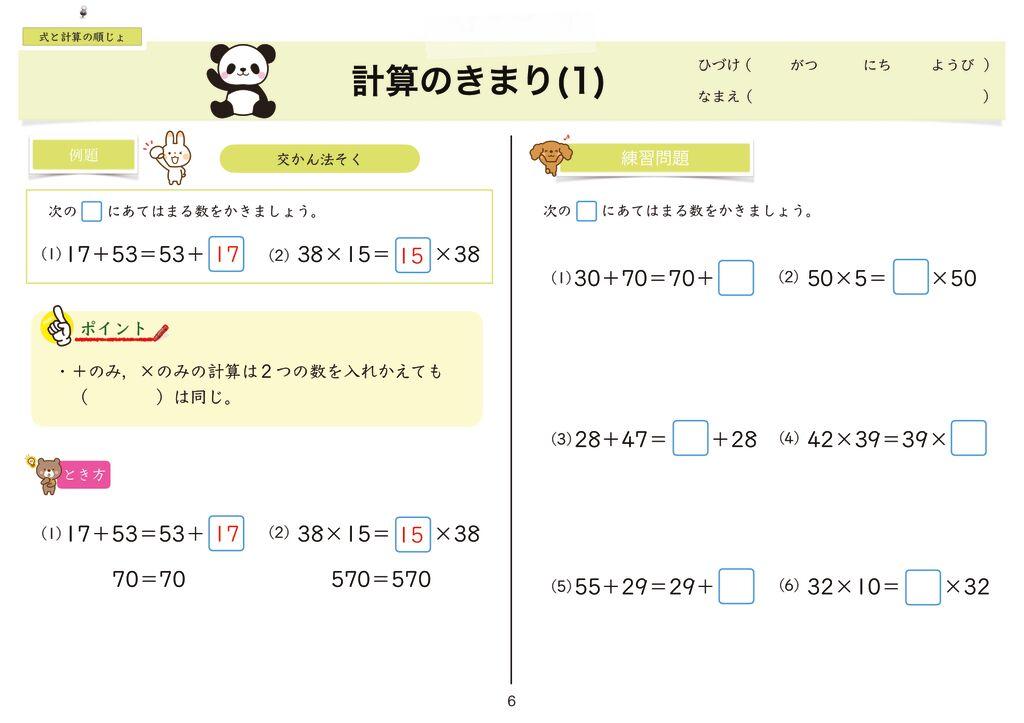 4 式と計算の順じょm-6のサムネイル