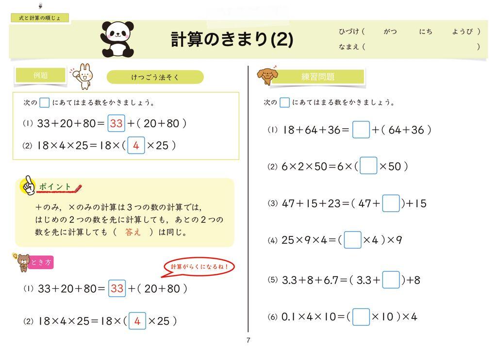 4 式と計算の順じょm-7のサムネイル