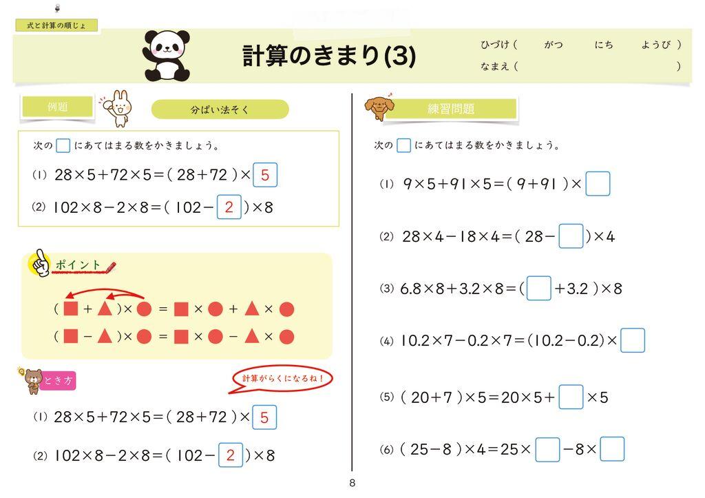 4 式と計算の順じょm-8のサムネイル
