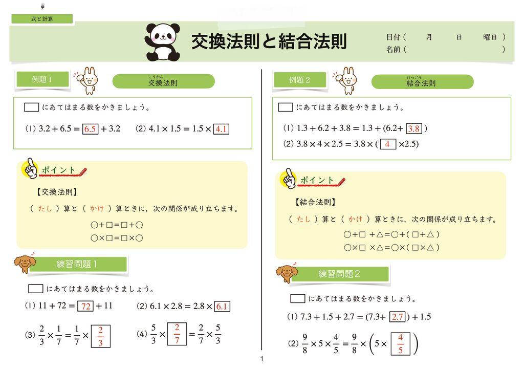 5 式と計算k-1のサムネイル