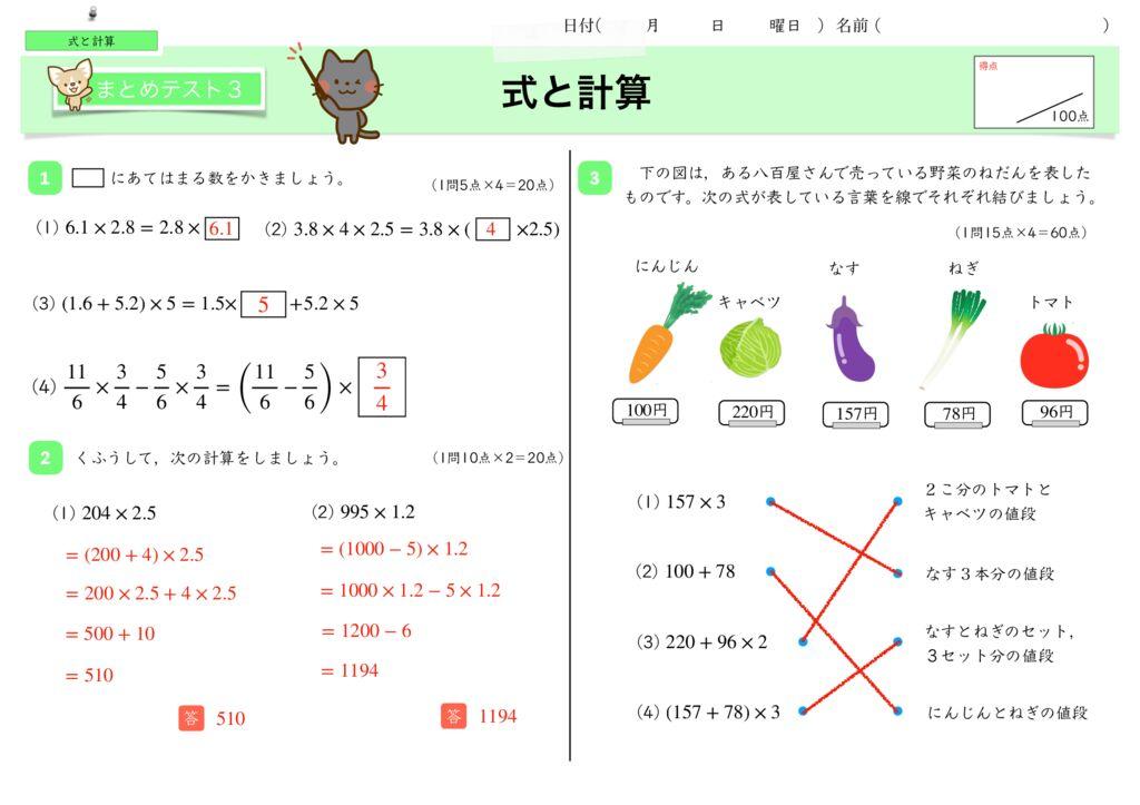 5 式と計算k-10のサムネイル