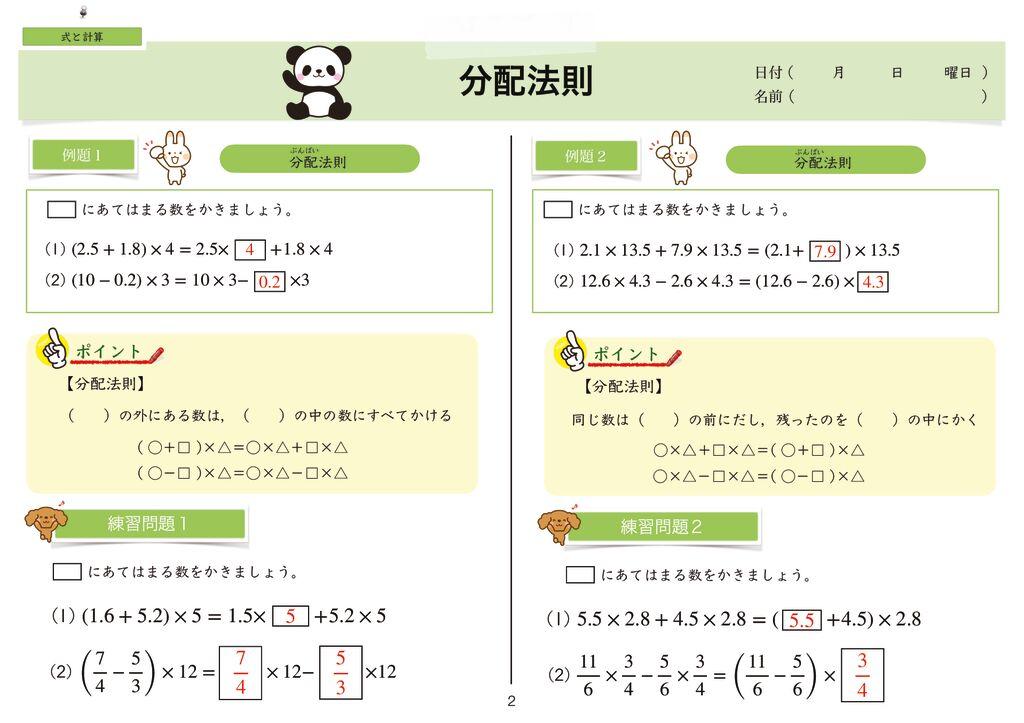 5 式と計算k-2のサムネイル