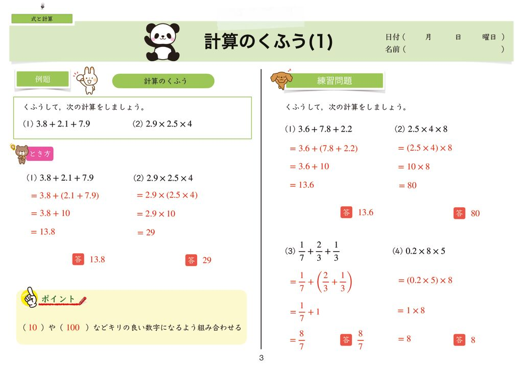 5 式と計算k-3のサムネイル
