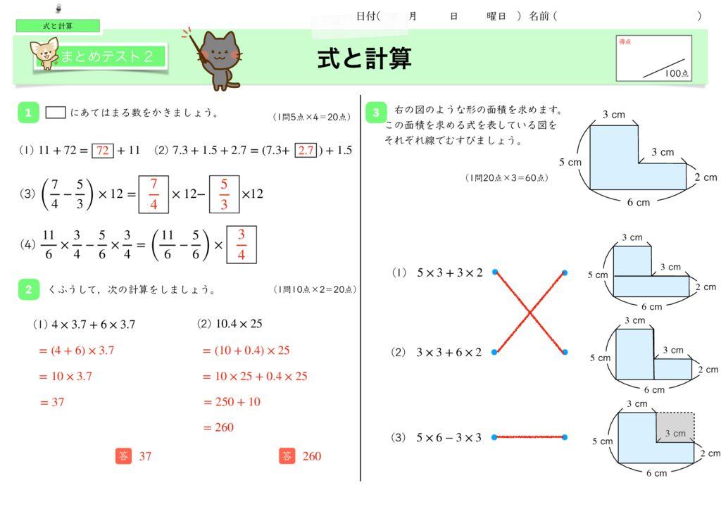 5 式と計算k-9のサムネイル
