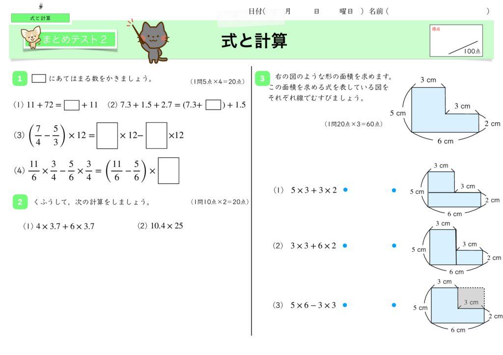 5 式と計算m-9のサムネイル