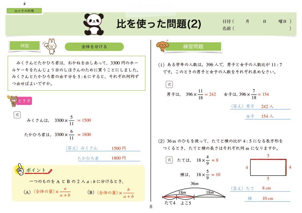 5 比とその利用k-8のサムネイル