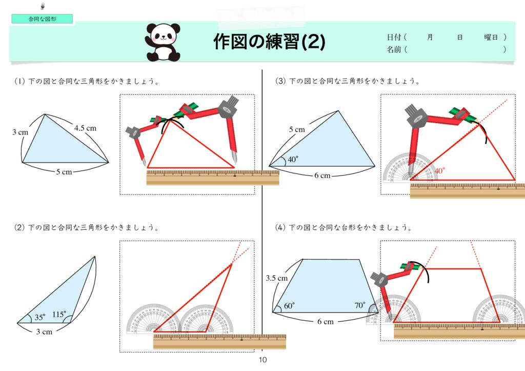 6 合同な図形-10のサムネイル