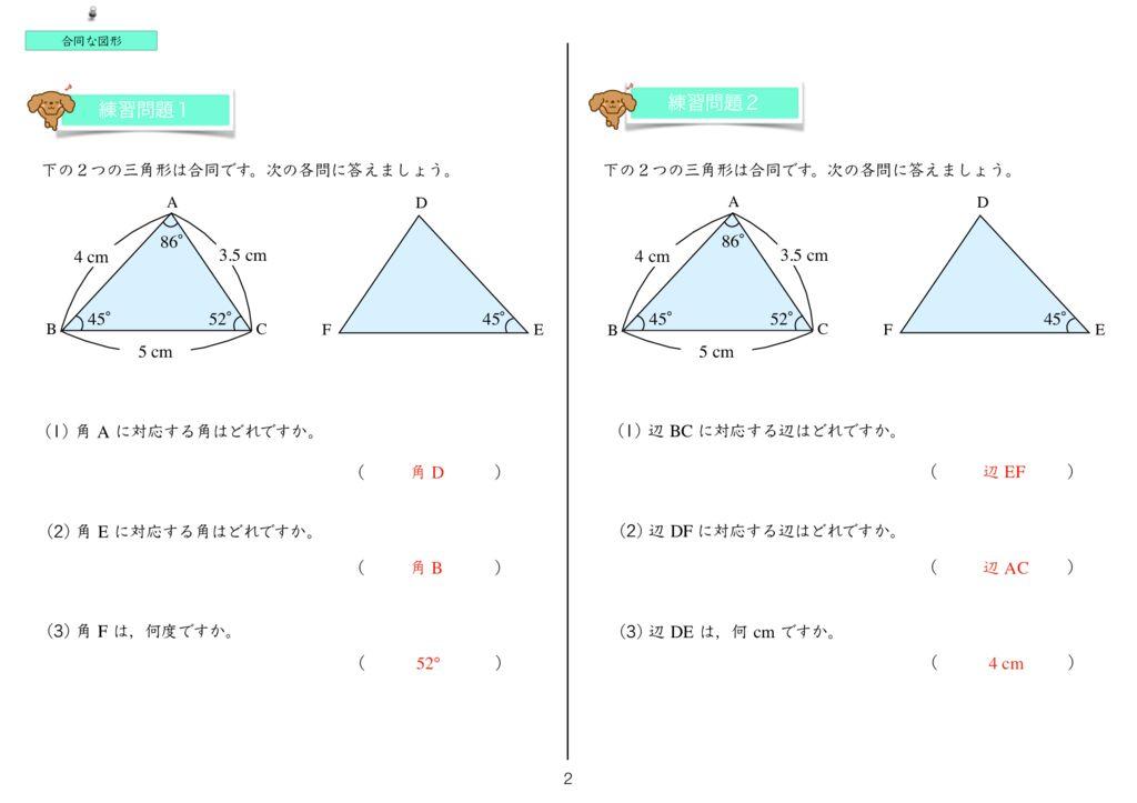 6 合同な図形-2のサムネイル