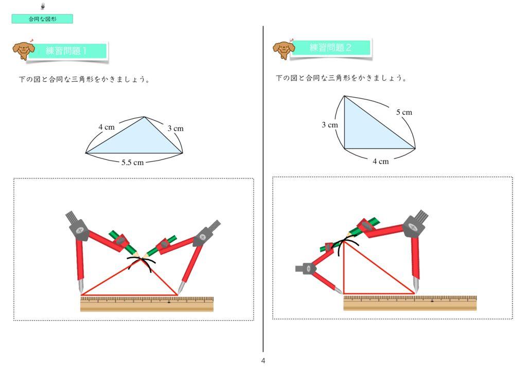 6 合同な図形-4のサムネイル
