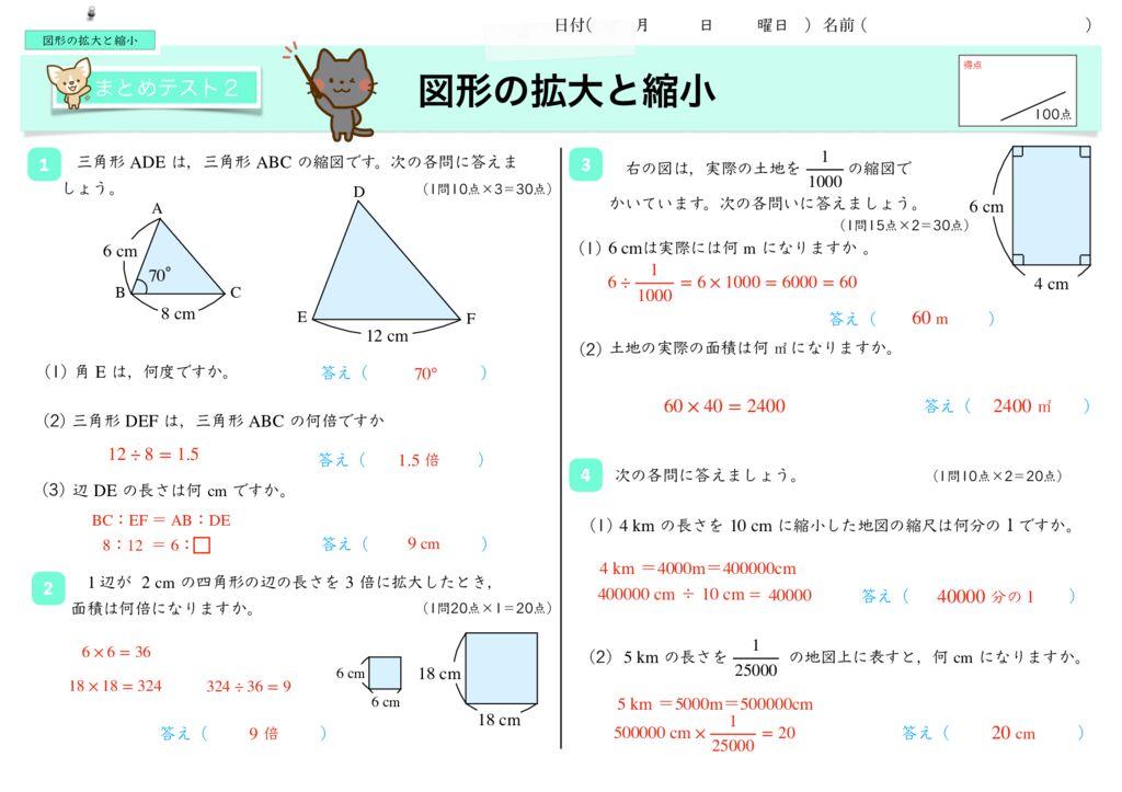 6 図形の拡大と縮小k-7のサムネイル