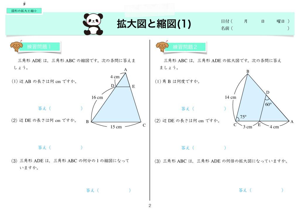 6 図形の拡大と縮小m-2のサムネイル