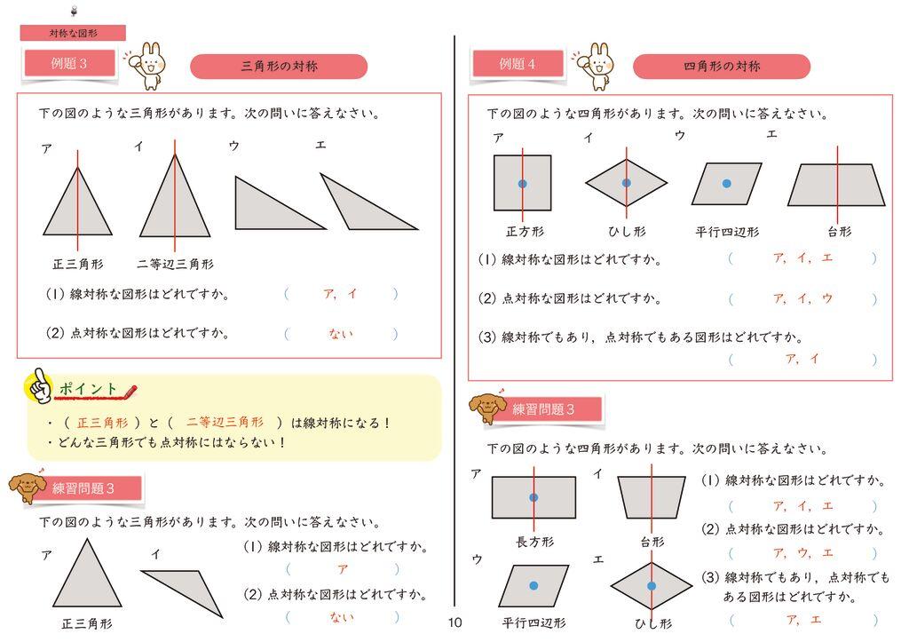 1対称な図形k-10のサムネイル