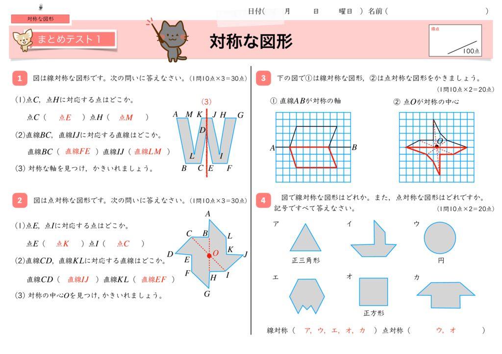 1対称な図形k-12のサムネイル