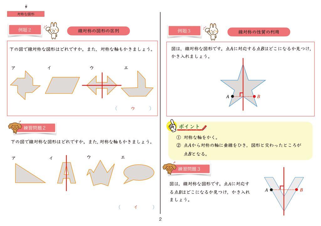 1対称な図形k-2のサムネイル
