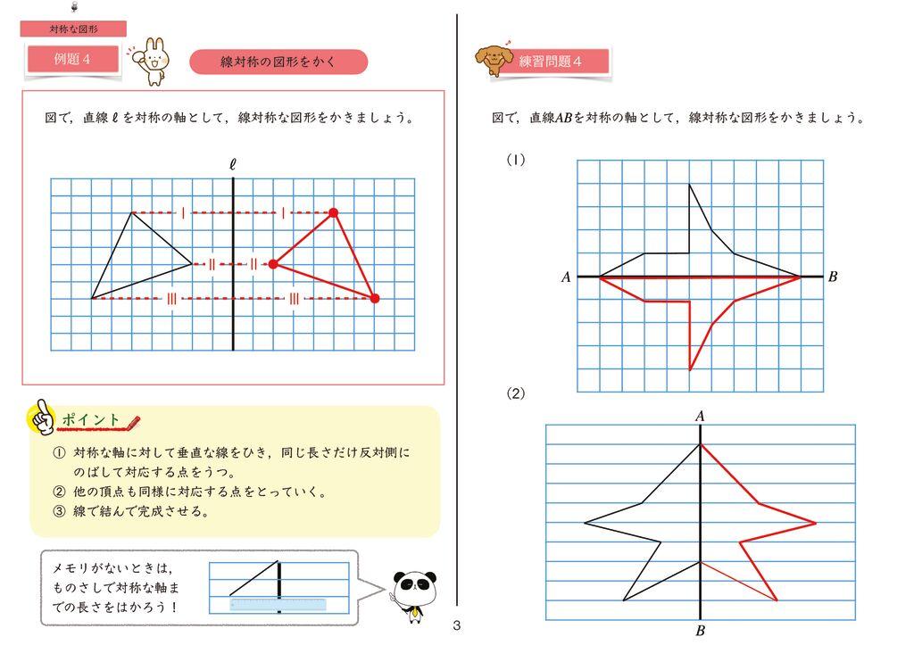 1対称な図形k-3のサムネイル