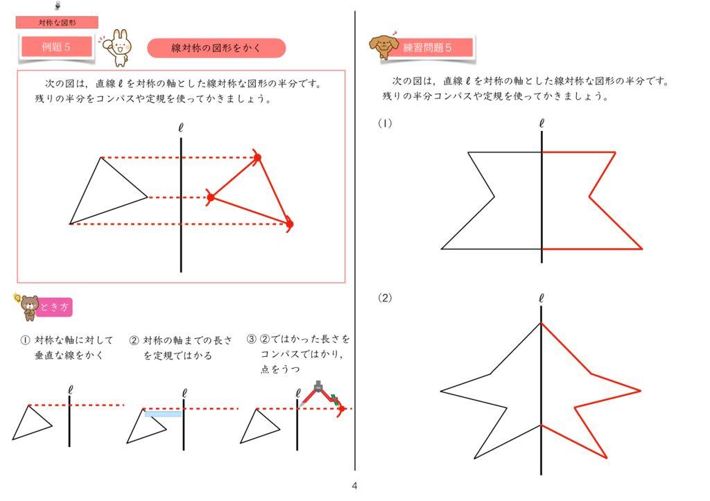 1対称な図形k-4のサムネイル
