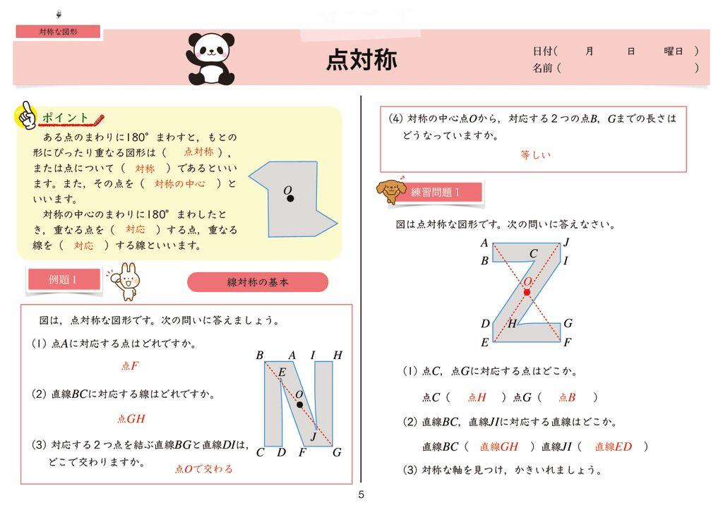 1対称な図形k-5のサムネイル