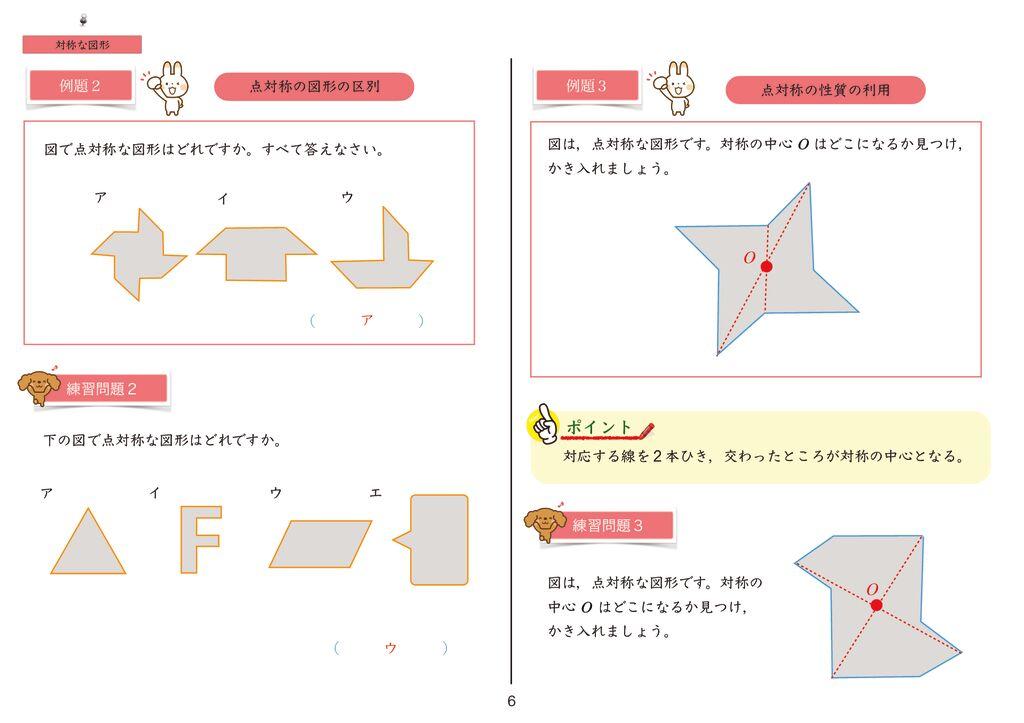 1対称な図形k-6のサムネイル