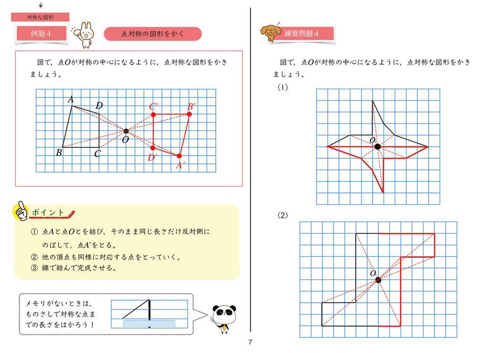 1対称な図形k-7のサムネイル