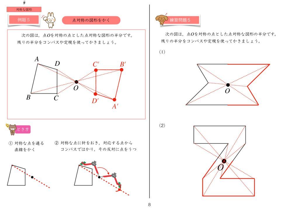 1対称な図形k-8のサムネイル