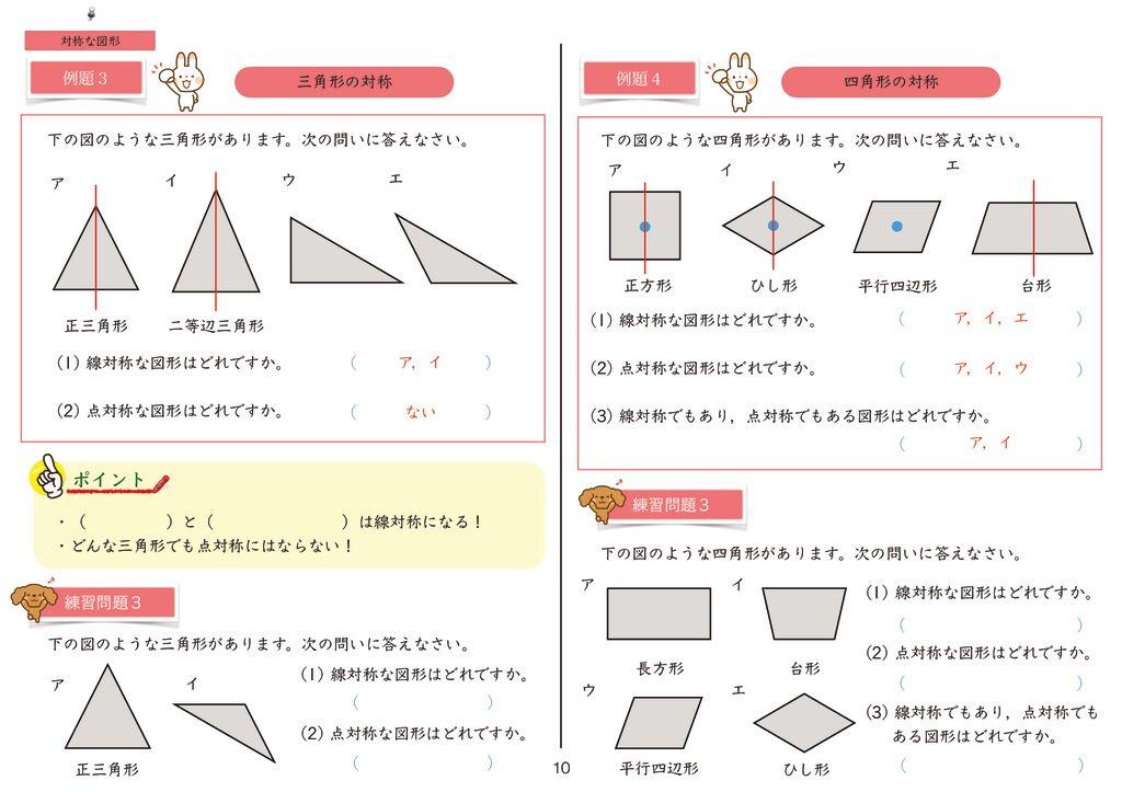 1対称な図形m-10のサムネイル