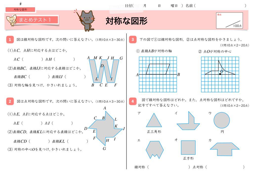 1対称な図形m-12のサムネイル