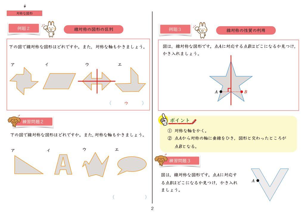 1対称な図形m-2のサムネイル