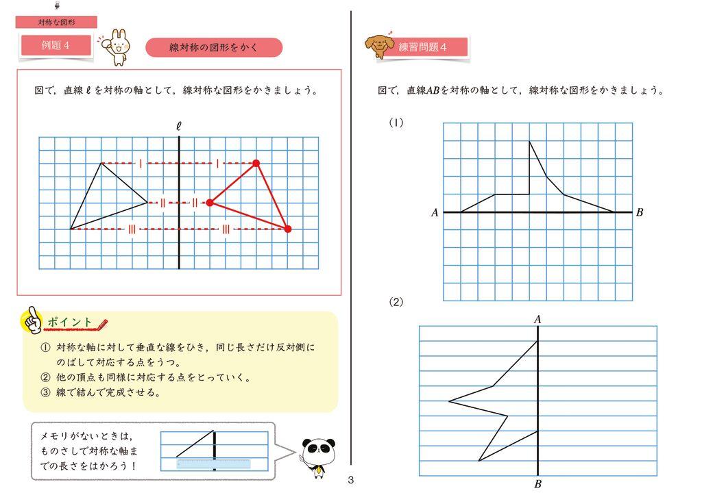 1対称な図形m-3のサムネイル