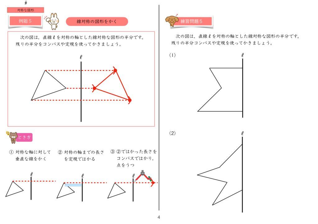 1対称な図形m-4のサムネイル