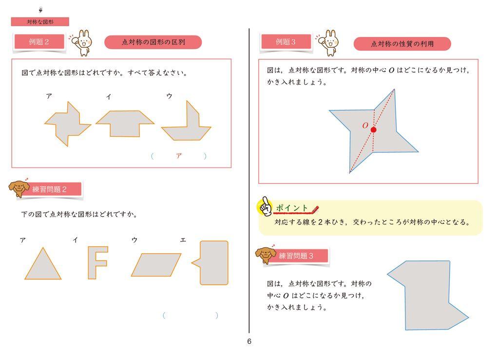 1対称な図形m-6のサムネイル