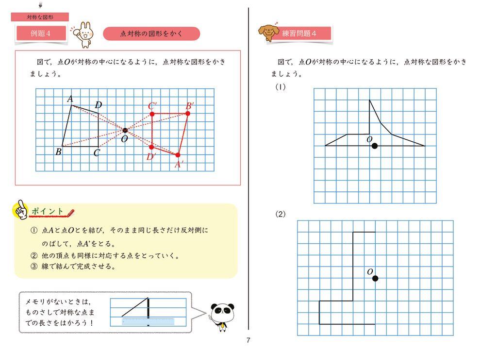 1対称な図形m-7のサムネイル