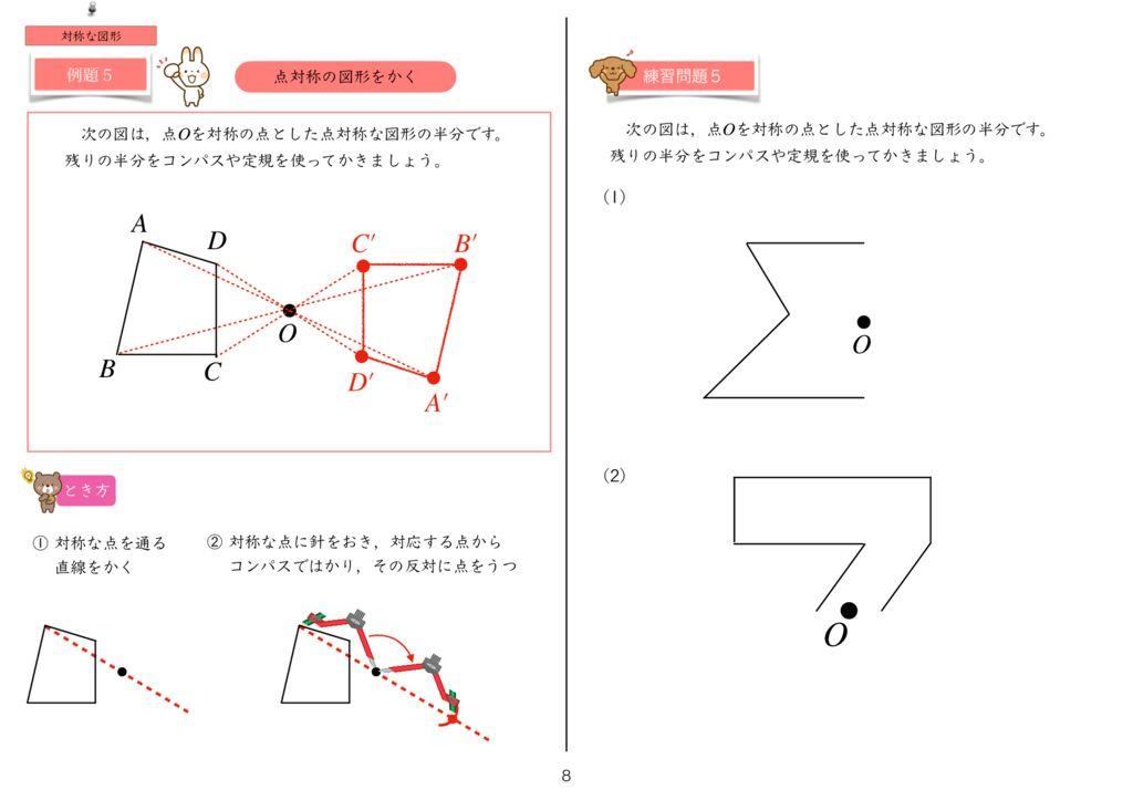 1対称な図形m-8のサムネイル